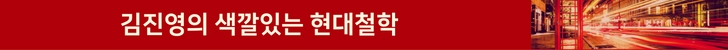 L1_102 김진영의 색깔있는 현대철학