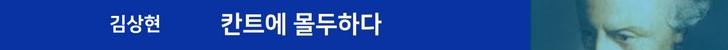 L1_121 김상현 : 칸트에 몰두하다