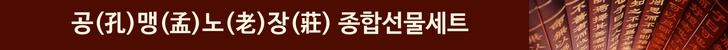 L1_126 공·맹·노·장 종합선물세트