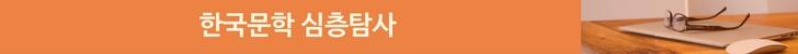 L1_204 한국 문학의 본질