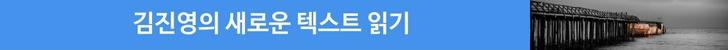 L1_206 김진영의 새로운 텍스트 읽기
