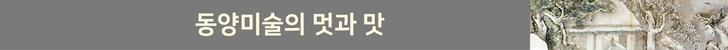 L1_303 동양미술 유랑기