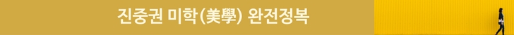 L1_305 진중권 미학 완전 정복